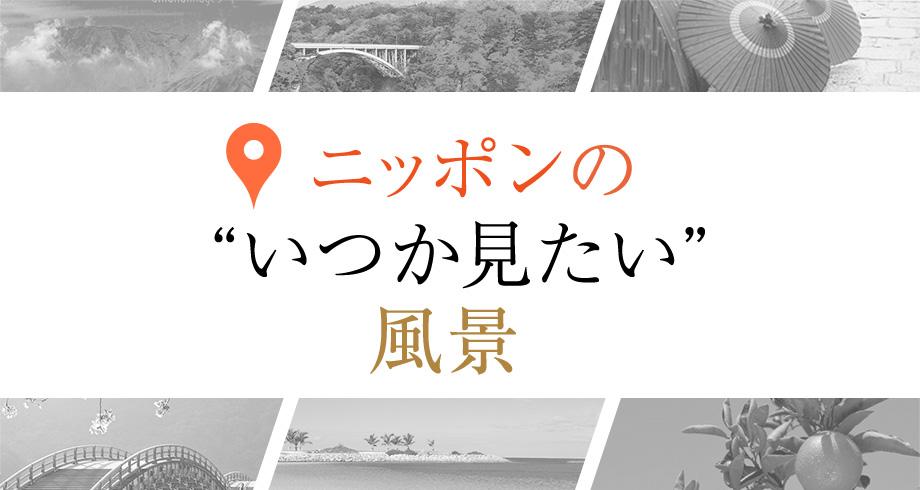 """ニッポンの""""いつか見たい""""風景"""