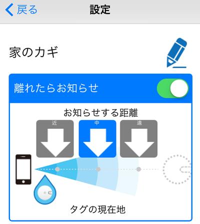 どれくらい離れたら鳴る、という距離の設定は3段階あり、用途によって使い分けることができます。