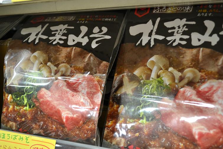 朴葉に肉や野菜をのせ、味噌焼きにする郷土料理「朴葉みそ」のもと。
