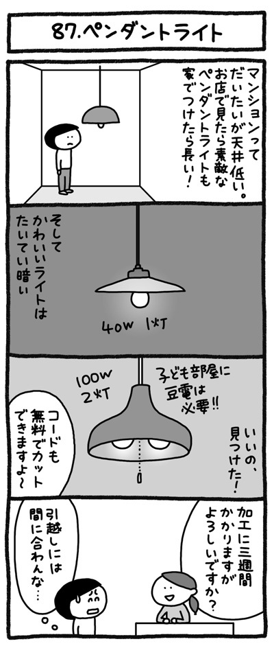 4コマ画像