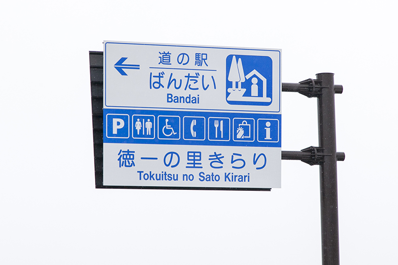 「道の駅ばんだい」の看板が見えてきました。