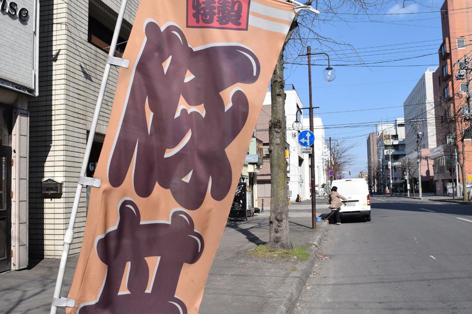 道すがら、「豚丼」と主張する多くの暖簾、看板を見ました。さすが豚丼の街。