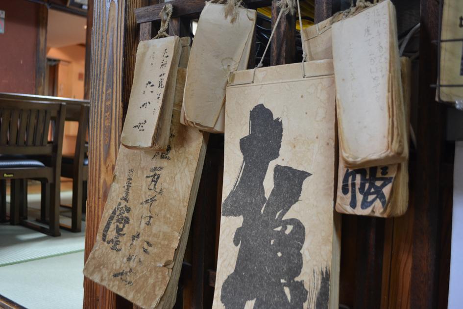 芸者がいた大正〜昭和時代の名残がある帳簿。