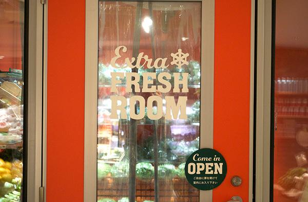 「エクストラフレッシュルーム」なる部屋。扉を開けると……。
