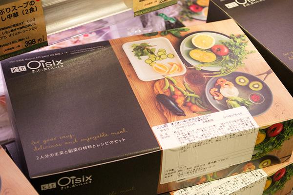 「KitOisix 簡単調理キット」。合わせ調味料も入っています。
