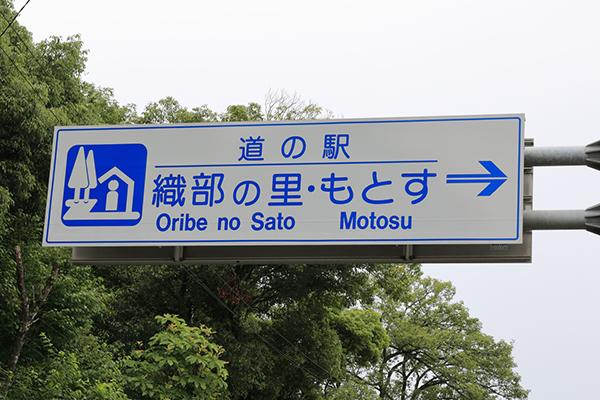 本巣市は西濃地区に位置し、「織部の里・もとす」があるのは濃尾平野と山間部の境目。