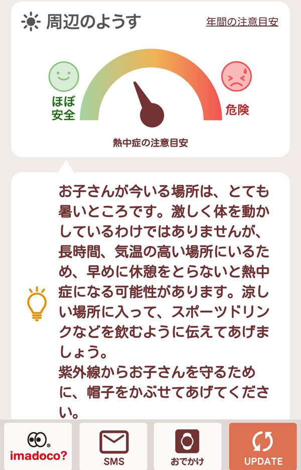 この日の気温は25℃以上。熱中症の注意コメントが表示されました。