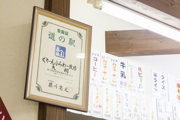 こちらが道の駅に登録されたのは平成七年。前橋市では2番目でした。