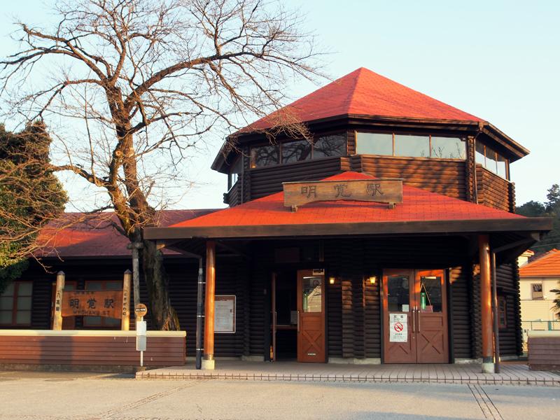 趣のあるログハウス風の造りのJR明覚駅。関東の駅百選に認定されています。