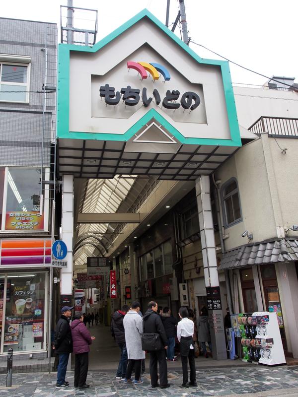商店街のひとつ、もちいどのセンター街。