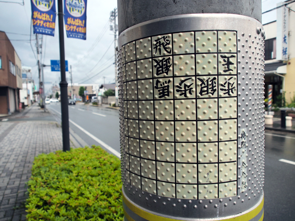 電信柱に詰め将棋が! ほかにも歩道や郵便ポスト、マンホールなど街中に将棋駒があふれています。