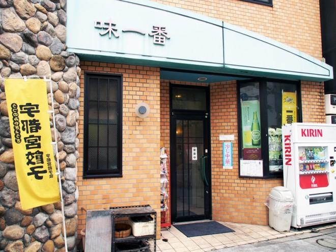 餃子めぐりが楽しい宇都宮で、餃子が食べられる店舗のひとつとしても愛されています。