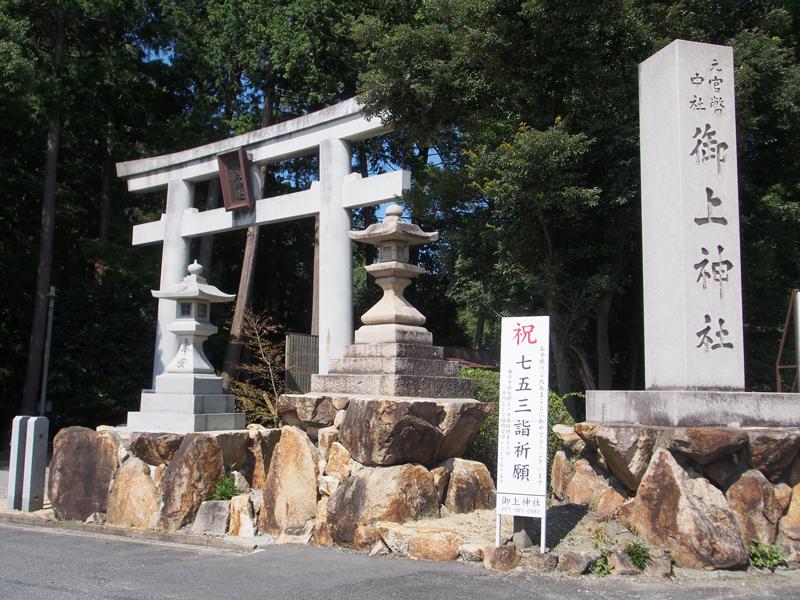 1000年以上の歴史を持つという御上神社。本殿は国宝に指定されています。