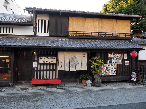 お店は築350年~400年という驚きの古さを誇る町屋。