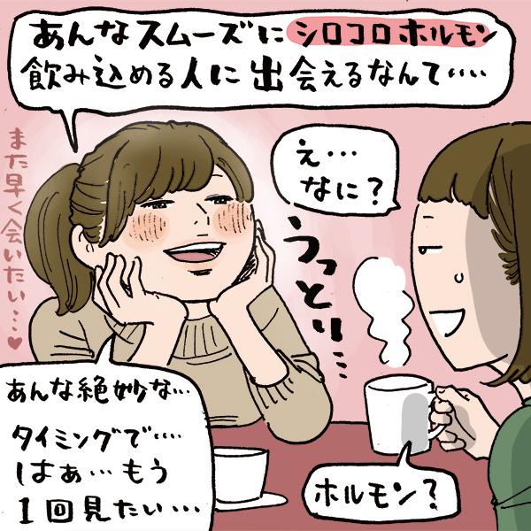 東日本モテ条件のイラスト