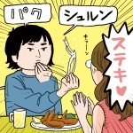 西日本モテ条件のイラスト