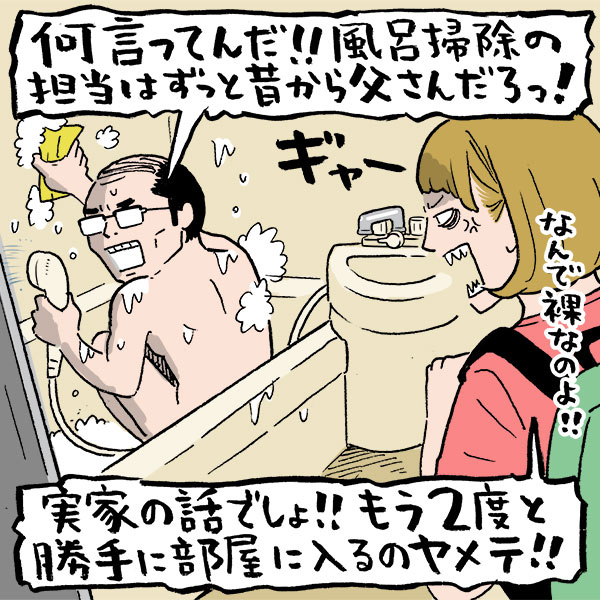 風呂 めんどくさい お
