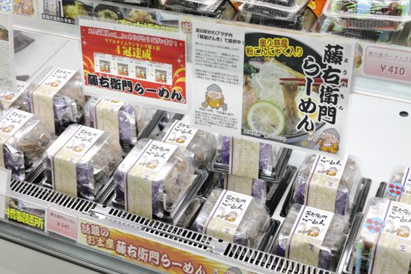藤右衛門ラーメン(540円)。ポップからもその人気のほどがうかがえます。