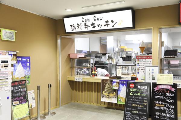 「瑞穂牛キッチンCOWCOW」では、サイコロステーキの他にも瑞穂牛を使ったハンバーグやメンチが人気。