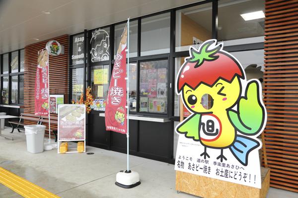 あさピー焼きの売り場。看板に描かれているのが「あさピー」です。