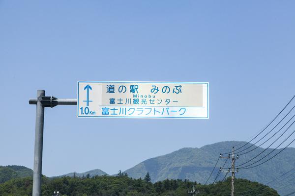 見えてきました!「道の駅みのぶ」の看板。