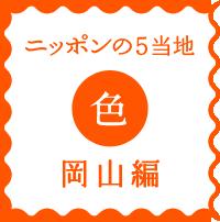 n5-12-iro-mark-1