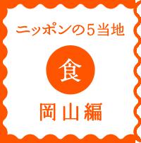n5-12-shoku-mark-1