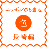 n5-14-iro-mark-1