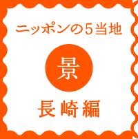 n5-14-kei-mark-1