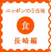 n5-14-shoku-mark-1