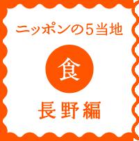 n5-16-shoku-mark-1