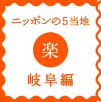 n5-18-raku-mark-1