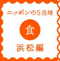 n5-20-shoku-mark-1