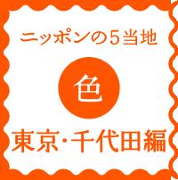 n5-21-iro-mark-1