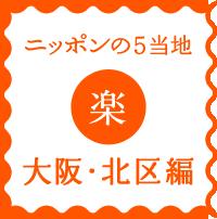 n5-24-raku-mark-1