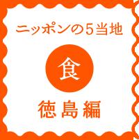n5-25-shoku-mark-1