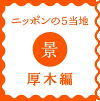 n5-27-kei-mark-1