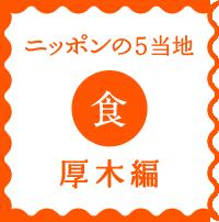 n5-27-shoku-mark-1