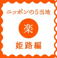 n5-29-raku-mark-1