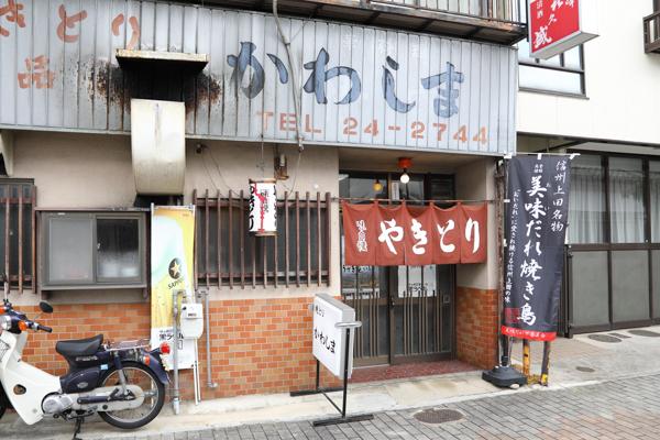 こちらが「かわしま」さん。上田駅からは歩いて6〜7分です。