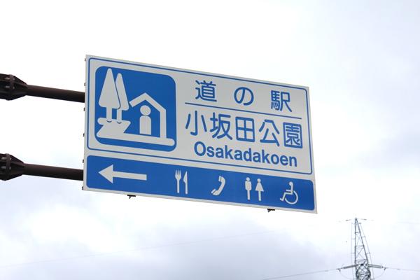 塩尻市街から10分ほど車で走ると小坂田公園に到着。塩尻峠の中腹にあります。