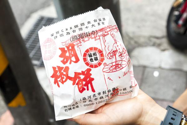 一つ一つ、味のある紙袋に入れてくれます。これが胡椒餅(50元)です。