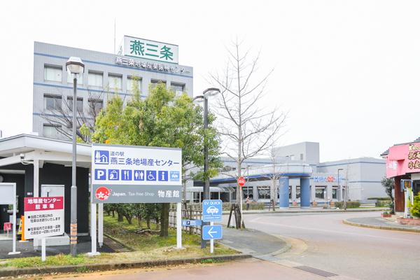 昨年3月、新潟県内38番目の道の駅として認定を受けた燕三条地場産センター。