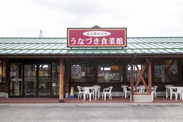 宇奈月麦酒館の向かいに建つのが「うなづき食菜館」です。