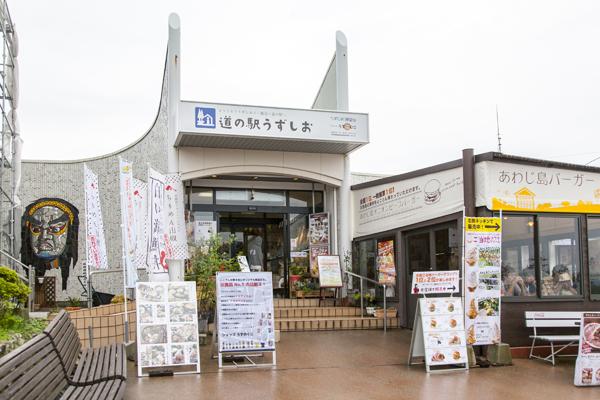 「道の駅うずしお」の外観。どことなく大鳴門橋の姿を思わせるデザイン。