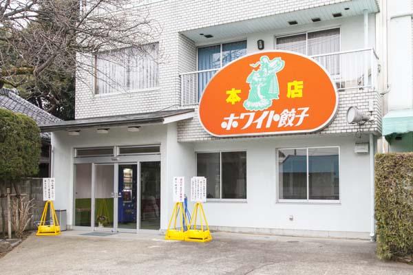 野田市駅前からは少し離れた場所にあるものの、オープン時間になると大いに賑わうホワイト餃子野田本店。