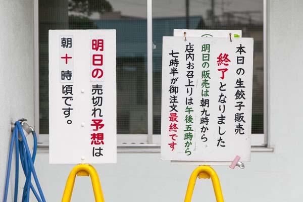 午前中は9時から生餃子を販売。しかし、表には「売り切れ予想 朝10時」の文字が。「9時」と書かれることもあるとか…。